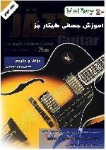 2084986x150 - کتاب مل بی جلد دوم فارسی فاقد اجرای صوتی و تصویری